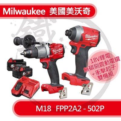 Milwaukee米沃奇 18V鋰電無碳刷震動電鑽M18 FPD2+衝擊起子FID2雙機組FPP2A2-502P