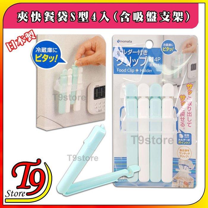 【T9store】日本製 夾快餐袋S型4入(含吸盤支架)