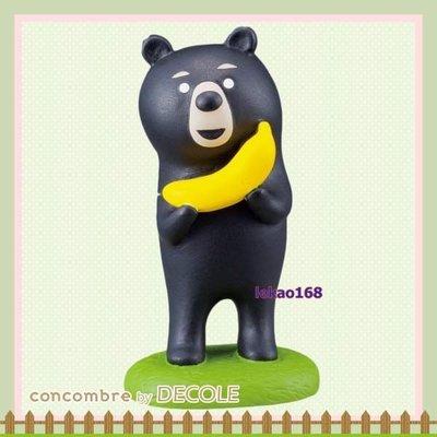 日本Decole concombre加藤真治黑熊喜歡吃香蕉人偶組  [2016年3月新到貨   ]