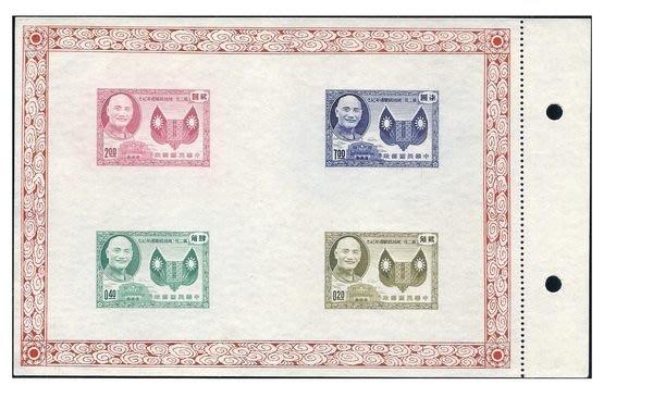 紀42 第二任 總統就職週年紀念郵票小全張 原色原味 VF*