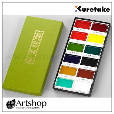 【Artshop美術用品】日本 Kuretake 吳竹 顏彩耽美 塊狀國畫顏料 (12色) 白綠入