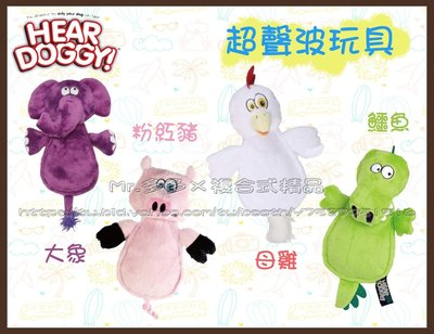【Mr.多多】<HEAR DOGGY>超聲波玩具 超級強韌耐咬布料 大象/粉紅豬/母雞/鱷魚 狗狗玩具