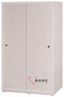 [面面俱到]塑鋼拉門衣櫥/推門衣櫃(4色)寬124深61高198cm