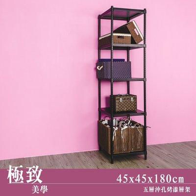 層架【UHO】 45X45X180cm...