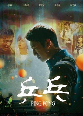 【日昇小棧】電影DVD-乒乓【吳慷仁、李依瑾、藍葦華、張書偉】【全新正版】 8/09