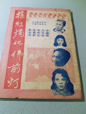 1954年 搖紅燭化佛前燈 戲橋 任劍輝 白雪仙 梁醒波 鄭碧影 鄭惠森,老香港懷舊物品