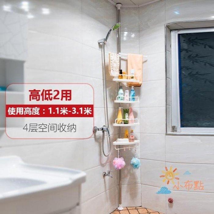 浴室置物架衛生間浴室置物架免打孔頂天立地廁所三角落地洗衣機馬桶收納架子全館免運