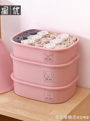 星優內衣收納盒三件套塑料家用有蓋抽屜式學生宿舍內褲襪子整理箱