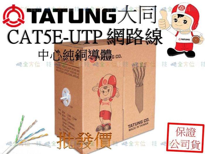 全方位科技-大同網路線 CAT.5E UTP 可自取純銅網路線批發零售價 監視器 網路 電腦 線路 配線 電話 弱電