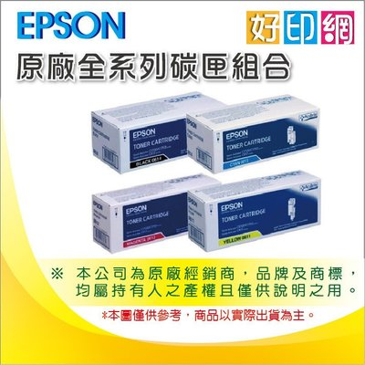 【好印網+含稅】EPSON S050611 黃色 原廠碳粉匣 適用C1700/C1750N/C1750W/CX17NF