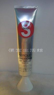 便宜生活館【深層護髮】TIGI--強效修護素150ml 提供高修復力與高保濕度