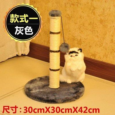 雙十二8折下殺劍麻貓爬架貓抓柱貓抓板貓咪磨爪子用品貓爬架小迷你貓跳台玩具