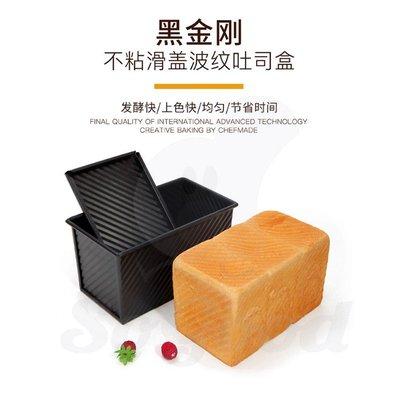 吐司模具-不沾吐司盒 長方形模具 帶蓋吐司盒 家用 商用 滑蓋吐司模子 烘焙模具[好餐廳_SoGoods優購好]