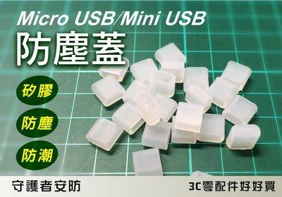 Micro USB/mini USB防塵保護蓋 矽膠防塵蓋 防塵防潮防鏽蝕 另有防塵塞【守護者監控&批發】