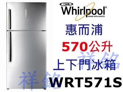 祥銘Whirlpool惠而浦570公升上下門冰箱WRT571S鈦金鋼色請詢價