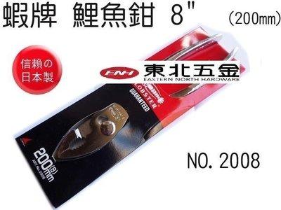 """附發票 [東北五金] 日本製 蝦牌 鯉魚鉗 8"""" 200mm LOBSTER [NO.2008]"""
