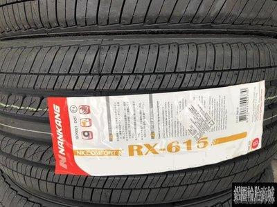 全新輪胎 NANKAMG 南港 RX-615 RX615 215/45-17 *完工價*