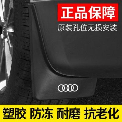 擋泥板奧迪Q3擋泥板 2013-18 19款q3原裝原廠專用汽車配件前后檔泥瓦皮