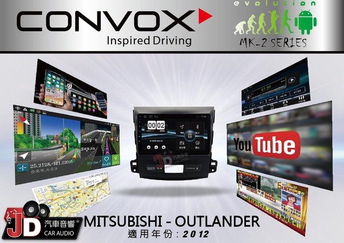 【JD汽車音響】CONVOX MITSUBISHI OUTLANDER 9吋專車專用主機。雙向智慧手機連接/IPS液晶