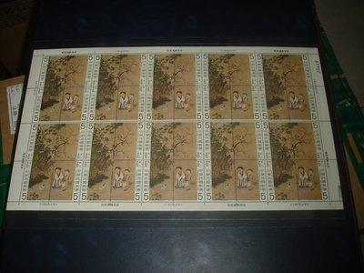 故宮古畫版張-特150 宋人嬰戲圖古畫郵票 大全張 上品