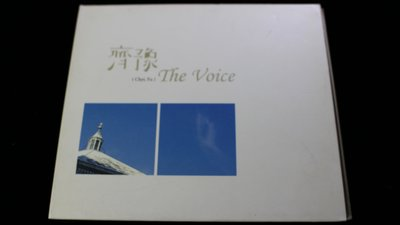 【198樂坊】齊豫-The Voice(silent night..........)EC