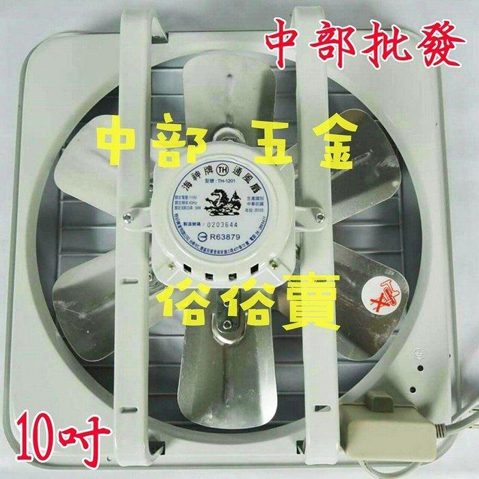 ~中部 ~海神牌 TH~1001 10吋 鋁葉型吸排兩用扇 通風機 抽風機 壁式通風扇 抽