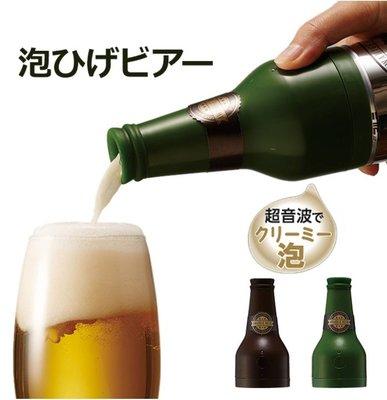 日本 DOSHISHA 攜帶式 超音波 啤酒起泡機 現貨