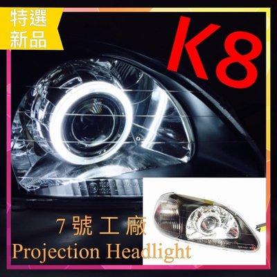 7號工廠 K8魚眼大燈 969798喜美六代 hid安定器 17年海神戢魚眼非LED另有990001K692