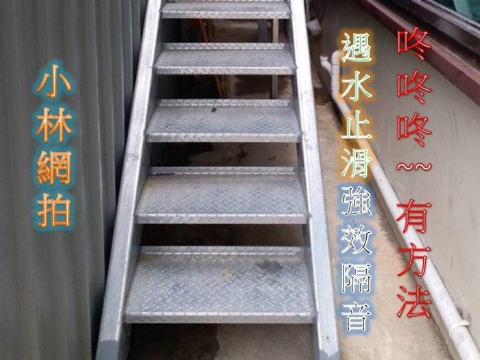 3M品質刮泥墊/塑膠地毯/塑膠地墊/止滑墊/鐵梯隔音墊/腳踏墊/隔音/吸震/防滑/防碰撞隔音止滑墊