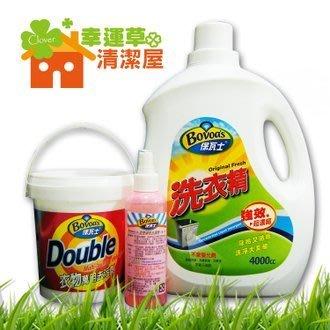 Bovoas-衣物萬用去污劑/2瓶+衣...