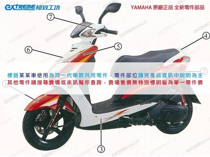 [極致工坊]YAMAHA 原廠 一代勁戰 舊勁戰 左拉桿 煞車拉桿 左煞車拉桿 手拉桿 後煞車拉桿