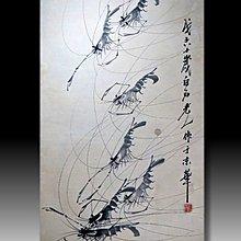 【 金王記拍寶網 】S1811  齊白石款 水墨蝦群紋圖 手繪水墨書畫 老畫片一張 罕見 稀少