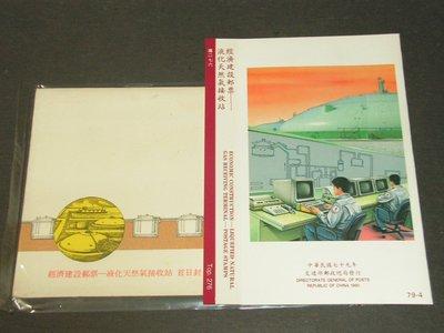 【愛郵者】〈護票卡〉79年 經濟建設-液化天然氣接收站 2全 票+卡+封 上品 / 特276(專276) HN79-4