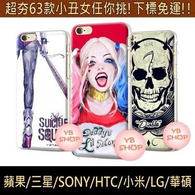 【YB SHOP】小丑女 小丑 骷髏頭 手機殼 S8 S7 S6 S5 A8 S9 J9 edge NOTE 三星 J7