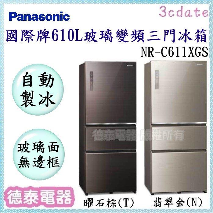 可議價~Panasonic【NR-C611XGS】國際牌610公升 無邊框玻璃變頻三門電冰箱【德泰電器】
