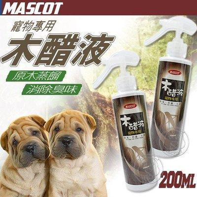 【🐱🐶培菓寵物48H出貨🐰🐹】MASCOT《寵物專用木醋液》除臭防蟲200ml 特價199元