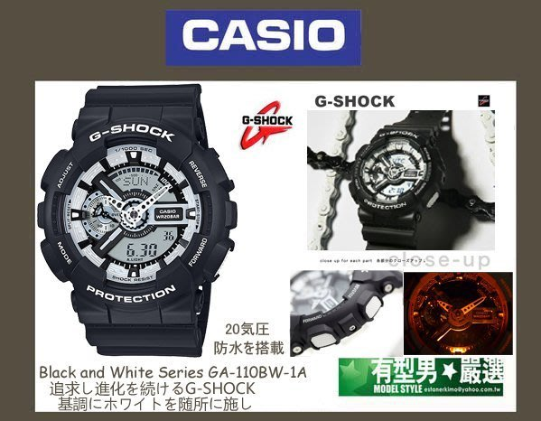 有型男~CASIO G-SHOCK Black & White GA-110BW-1 太極霸魂 Baby-G 黑金 迷彩