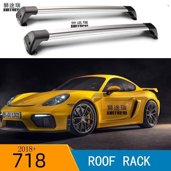保時捷9系列911保時捷718橫杠行李架鋁合金帶鎖免打孔安裝車頂箱