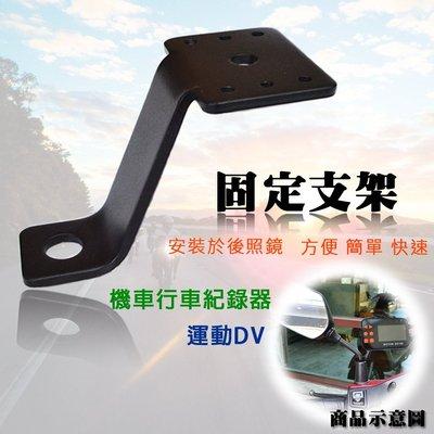 機車行車紀錄器固定支架/後視鏡行車紀錄器固定支架/後鏡頭支架-適用任何車種/各種車款/各品牌行車紀錄器/各款運動DV