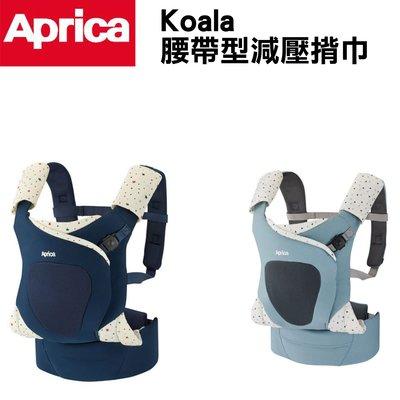 日本愛普力卡Aprica Koala 無尾熊腰帶型減壓揹巾 懷抱式/後揹式 嬰兒揹帶幼兒背巾兒童背帶 深藍月光/藍灰戀曲