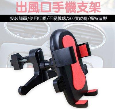 ~YAMMIE SHOP~ 車載手機支架汽車車用出風口卡扣式手機導航支架多功能車內手機座(SJJ4)