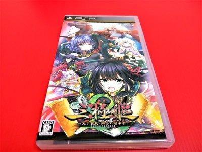 ㊣大和魂電玩㊣ PSP 三極姬2雄霸天下獅子繼承者{日版}編號:N3---掌上型懷舊遊戲