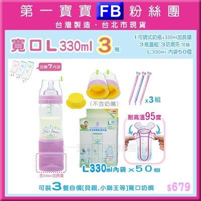 ❤寬口L 330ml 3餐❤第一寶寶拋棄式奶瓶超值組[1可調式奶瓶+加長環 3餐封蓋組 L50個內袋補充包 3防漏夾]