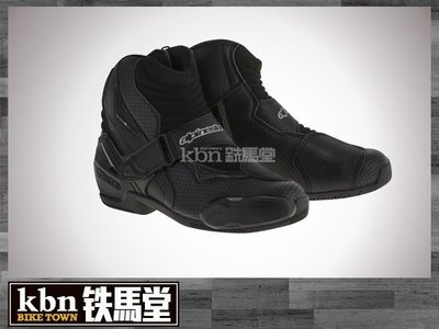 ☆KBN☆鐵馬堂 義大利 Alpinestars SMX-1 R Vented Boots 短車靴 防摔 短筒 透氣