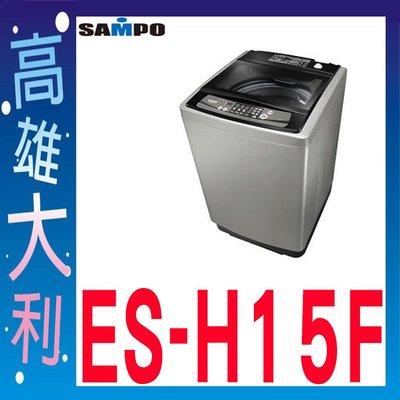 @來電~俗拉@【高雄大利】SAMPO 聲寶 15公斤 單槽洗衣機 ES-H15F ~專攻冷氣搭配裝潢