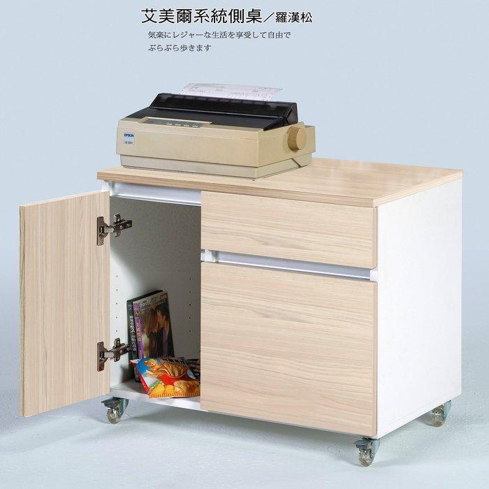 【UHO】艾美爾系統側桌 免運費  HO18-618-3