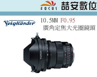 《喆安數位》福倫達 Voigtlander 10.5mm F0.95 For M43接環 超大光圈廣角定焦鏡 #1