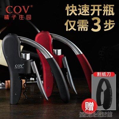 COV紅酒開瓶器家用開紅酒瓶器起子多功能啟起瓶器葡萄酒批發酒具
