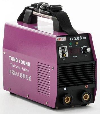 直流變頻式電焊機 東陽 ZX208 110V/ 220V 兩用 附防電擊 超輕量 / 電焊機 200A