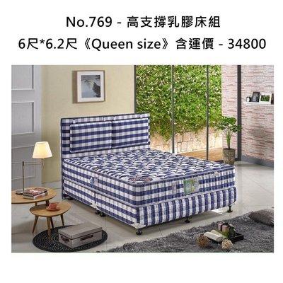 No.769 - 高支撐乳膠床組✔️6尺*6.2尺《Queen Size》